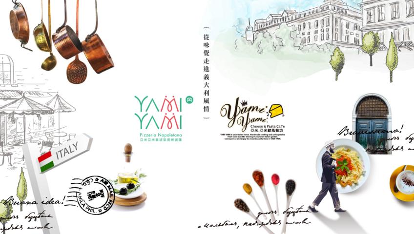 2016-04-27 16_12_21-亞米亞米官網 拿坡里窯烤披薩&歐風餐坊