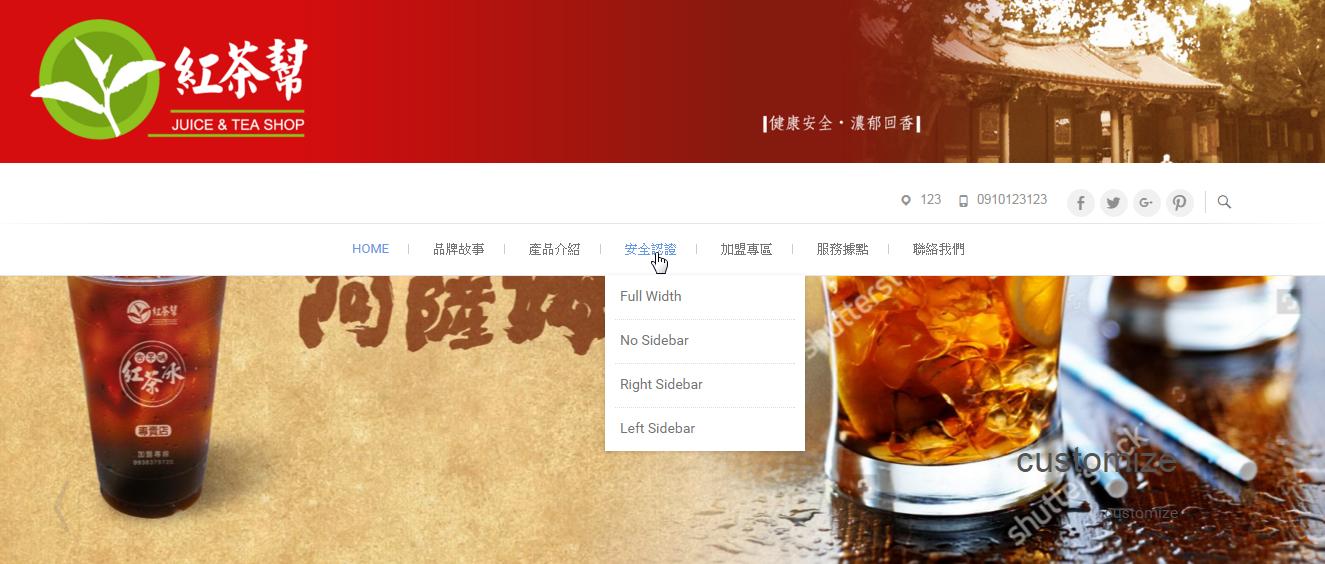 2016-04-27 16_25_52-紅茶幫 – 健康安全,濃郁回香
