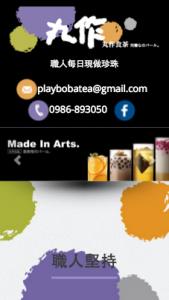 BOBATEA_IPHONE