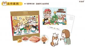 毛孩鮮食館|聖誕節公益活動組