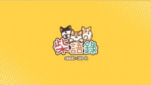 柴語錄-柴犬-圖1